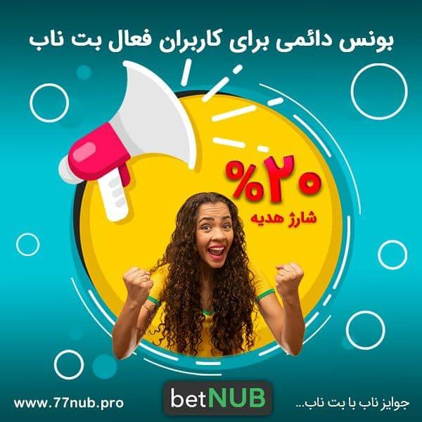 بونوس دائمی 20 درصد Betnub