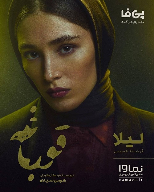 لوگو سریال قورباغه - تصویر فرشته حسینی