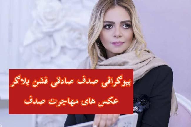 بیوگرافی صدف صادقی فشن بلاگر ایران و ماجرای مهاجرتش به ترکیه (+عکس)