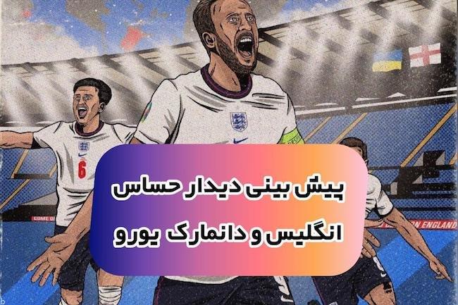 فرم شرط بندی بازی های یورو دیدار انگلیس و دانمارک نیمه نهایی یورو