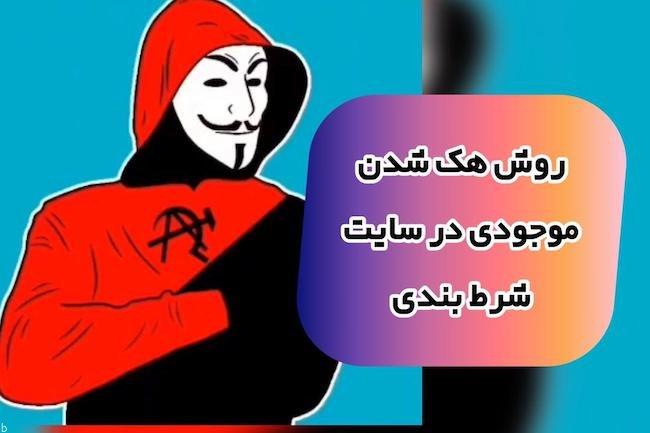 نحوه هک کردن موجودی در سایت های شرط بندی ایرانی و خارجی (+ آموزش رایگان)