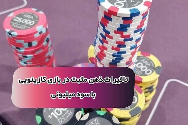 چرا بازی پوکر میتواند در کسب و کار شما را پولدار کند ؟