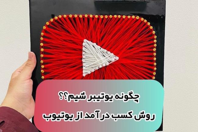 چگونه یوتیوبر شویم ؟   معرفی پولدارترین یوتیوبر های ایرانی و خارجی با میزان درآمد آنها