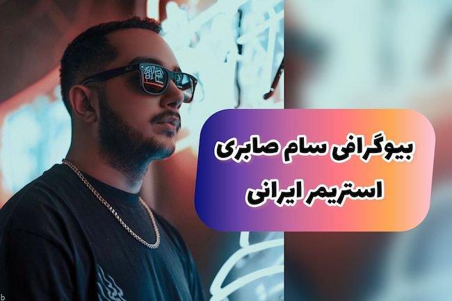 بیوگرافی سام صابری استریمر باز ایرانی + میزان درآمد سام صابری از استریم و یوتیوب (+عکس)