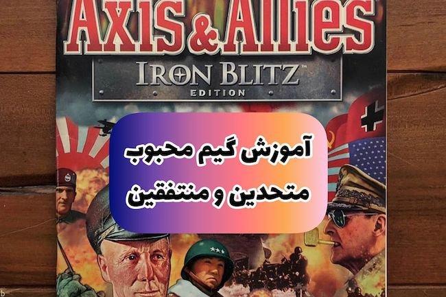 آموزش بازی هیجان انگیز متحدین و متفقین + ترفند و قوانین لازم Axis & Allies