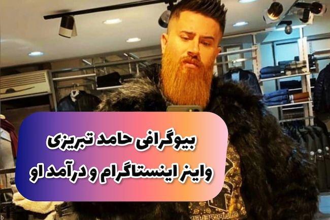 بیوگرافی حامد تبریزی واینر موفق در اینستاگرام (+عکس)
