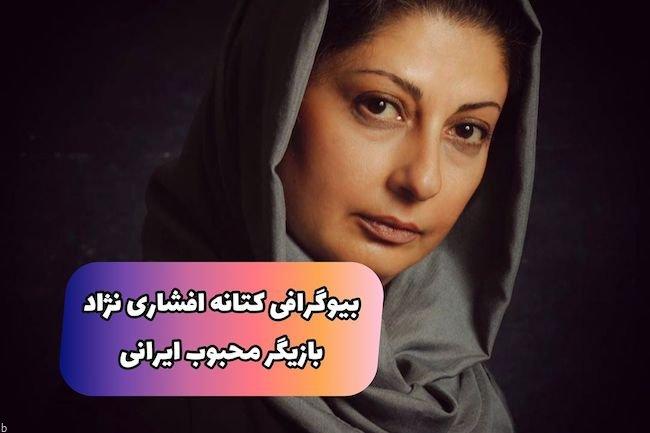 کتانه افشاری نژاد کیست ؟ | بیوگرافی بازیگر معروف ایرانی (+عکس)
